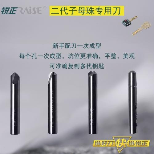 锐正RZ-二代子母珠专用刀套装 M刀 U刀 W刀 螺纹导针