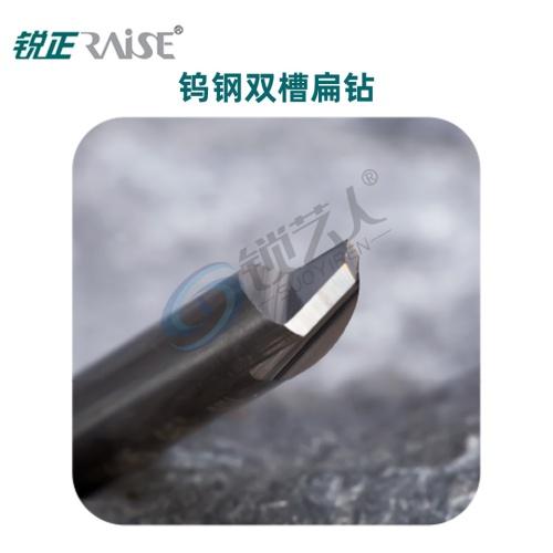 钨钢双槽小头扁钻-抗断钨钢   高速钢角度小头导针  钨钢扁钻(打孔刀) 立式钥匙机专用铣刀 钨钢扁钻铣刀