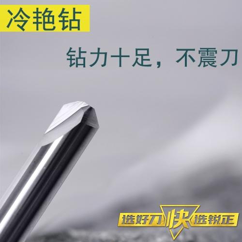 锐正RZ-冷艳钻-钨钢-80 90 95 100 105°适用于手动钥匙机