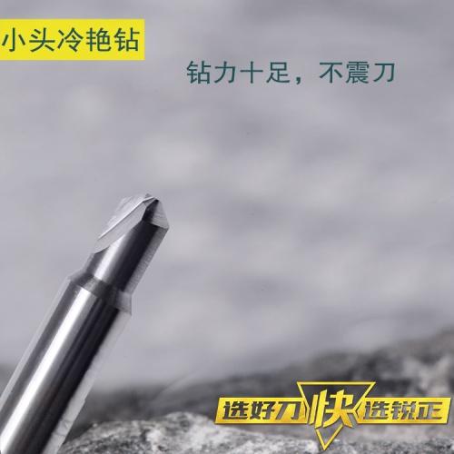 锐正RZ-小头冷艳钻-钨钢-80 90 95 100 105°适用于手动钥匙机 文兴