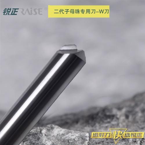 锐正RZ-W刀-钨钢-二代子母珠专用铣刀-D6x95°x40x2T