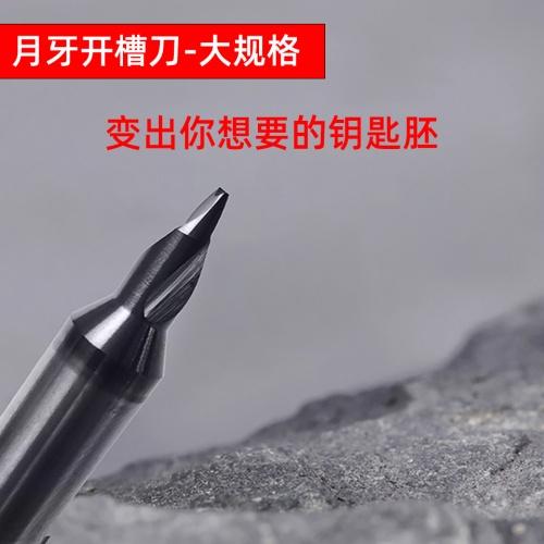 锐正RZ月牙开槽刀1-钨钢-φ3.5x6D6x40x64°x2T-0.8大规格
