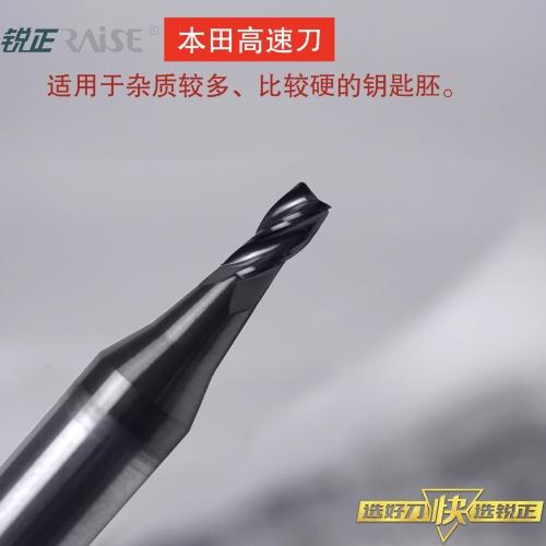 锐正RZ-本田专用刀高速-钨钢φ2.5xD6x40x2F